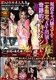 現役キャバ嬢3人を一本限定でAV出演させた奇跡的ドキュメント [DVD]