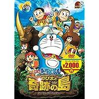 Doraemon: Nobita and the Island of Miracles—Animal Adventure