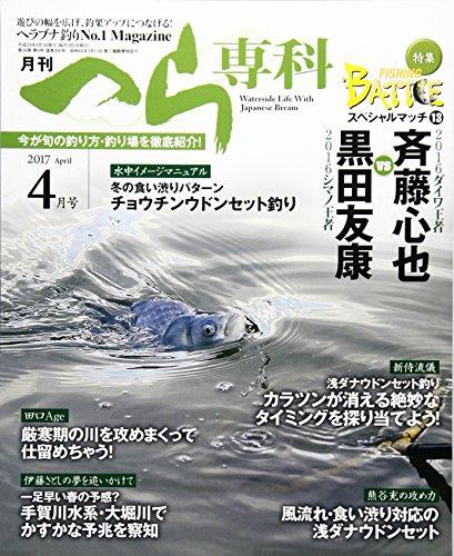 月刊へら専科 2017年 04 月号 [雑誌]の詳細を見る