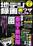 地デジ録画裏ワザマニュアル―録画した番組を無制限コピー!! (COSMIC MOOK)