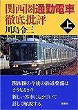 関西圏通勤電車徹底批評〈上〉