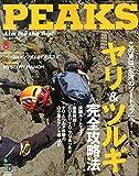 PEAKS (ピークス) 2014年 08月号