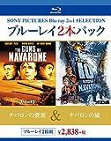 ブルーレイ2枚パック  ナバロンの要塞/ナバロンの嵐 [Blu-ray]