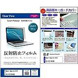 メディアカバーマーケット Acer Aspire V13 V3-372-N34D [13.3インチ(1366x768)]機種用 【極薄 キーボードカバー フリーカットタイプ ..