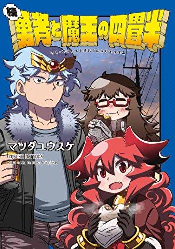 続・勇者と魔王の四畳半: IDコミックス/REXコミックス (IDコミックス REXコミックス)