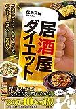 居酒屋ダイエット (単行本)