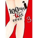 100万円の女たち (3) (ビッグコミックス)