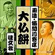 【猫間川寄席ライブ】 大仏餅