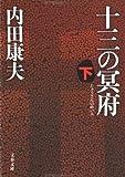 十三の冥府〈下〉 (文春文庫)
