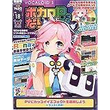 隔週刊 ボカロPになりたい! 18号 (DVD-ROM付) [分冊百科]