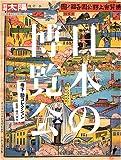 日本の博覧会―寺下勍コレクション (別冊太陽―日本のこころ)