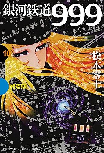 銀河鉄道999 10 終着駅 (GAMANGA BOOKS)の詳細を見る