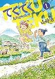 てくてく 東海道ぬけまいり / 山崎 浩 のシリーズ情報を見る