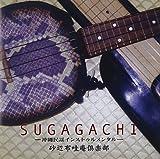 SUGAGACHI~沖縄民謡インストゥルメンタル~