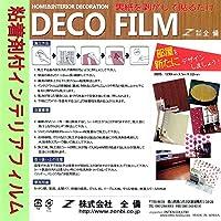 裏紙を剥がして貼るだけ デコフィルム(粘着材付インテリアフィルム)5M (艶なしスカイブルー(IT930))