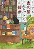 書店猫ハムレットのお散歩 (創元推理文庫)