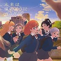 【Amazon.co.jp限定】TVアニメ『ラブライブ! スーパースター!!』ED主題歌「未来は風のように」(メガジャケ…