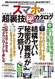 スマホの超裏技㊙カタログ (ハッピーライフシリーズ)