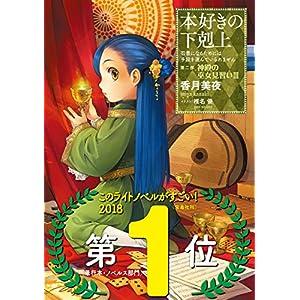 本好きの下剋上 第二部「神殿の巫女見習いIII」