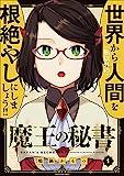 魔王の秘書 1 (アース・スターコミックス)(鴨鍋 かもつ)