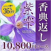 香典返し カタログギフト CATALOG GIFT 紫雫(sizuku) しずく 10800円コース