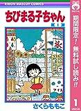 ちびまる子ちゃん【期間限定無料】 1 (りぼんマスコットコミックスDIGITAL)