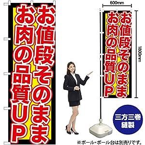 お値段そのまま お肉の品質UP のぼり SNB-211(受注生産)