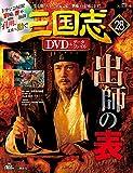 三国志DVD&データファイル(28) 2016年 10/27 号 [雑誌]: 三国志DVD&データファイルコレクシ 増刊