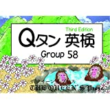 Qタン 英検2級 Group58; 3rd edition