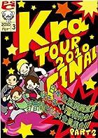 TOUR 2010 FINAL「日本全国満開宣言~咲きまくり警報発令~野音開きだよ全員集合!! Part2」【限定盤】 [DVD](在庫あり。)