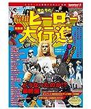 surprisebook/ヒーロー大行進