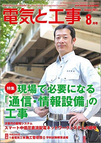 電気と工事 2017年 08 月号