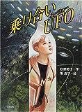 乗り合いUFO (子どもの本)