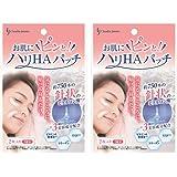 マイクロニードル マイクロニードルパッチ 日本製 お肌にハリHAパッチ 4枚セット(2枚入り×2個) ヒアルロン酸 パッチ シート パック 針 マイクロアイパッチ