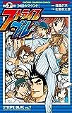ストライプブルー 7 (少年チャンピオン・コミックス)