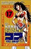 フルアヘッド!ココ 17 (少年チャンピオン・コミックス)