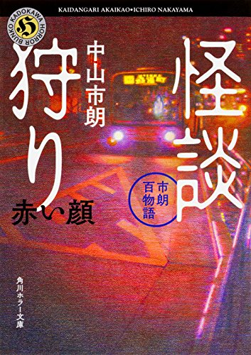 怪談狩り 市朗百物語 赤い顔 (角川ホラー文庫)の詳細を見る