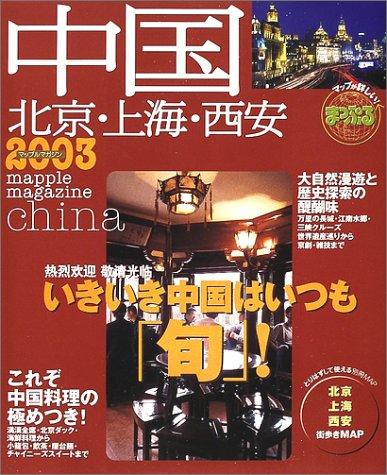 中国―北京・上海・西安 (2003) (マップルマガジン―海外 (W5))