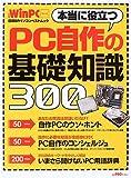 本当に役立つ PC自作の基礎知識300 (日経BPパソコンベストムック—日経WinPCセレクト)