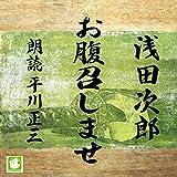 お腹召しませ【朗読CD】