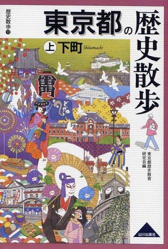 東京都の歴史散歩〈上〉下町