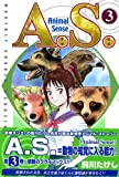A.S.(3)<完> (講談社コミックス月刊マガジン)