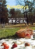ピュアデイズ―ハッピーな暮らしを手作り (Vol.2) (Gakken interior mook)