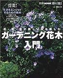 ガーデニング花木入門―花・葉・実が美しい木を楽しむ (別冊NHK趣味の園芸)