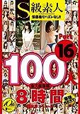 S級素人100人 8時間 part16 超豪華スペシャル / S級素人 [DVD]