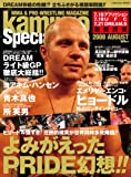 kamipro Special 2008 AUGUST (エンターブレインムック)