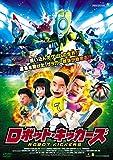 ロボット・キッカーズ [DVD]