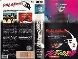 エルム街の悪夢2~フレディの復讐~【字幕版】 [VHS]