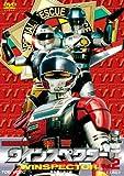 特警ウインスペクター Vol.2[DVD]