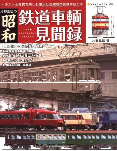 昭和鉄道車輌見聞録 (NEKO MOOK 1630)